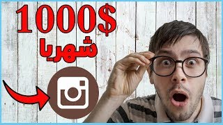 الربح من الانترنت مجانا عبر موقع Instagram و تحقيق اكثر من 1000 دولار شهريا ????