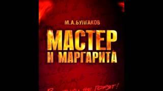 Master And Margarita OST - 08 Woland Soundtrack Theme