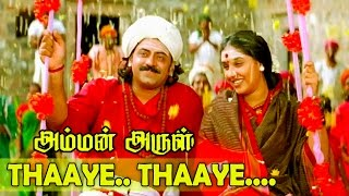 Thaaye Thaaye... | Tamil Superhit Movie | Amman Arul | Movie Song