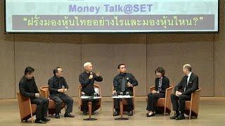 Money Talk@SET - ฝรั่งมองหุ้นไทยอย่างไรและมองหุ้นไหน? - พฤษภาคม 2560
