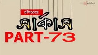 Bangla Natok 2015 - Cholitese Circus Part 73 ft Mosharraf Karim