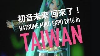 【初音未來】HATSUNE MIKU EXPO 2016 in 台灣 CM公開了!
