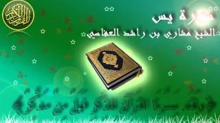Surat Ya-Sin Mishary Al-Afasy سورة يس مشاري العفاسي