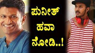 Manoranjan Ravichandran acting with Puneeth Rajakumar | Kannada news | Top Kannada TV