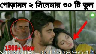 ভুলে ভরা সিনেমা পোড়ামন ২। bangla full movie mistake  poramon 2 2018.