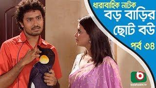 Bangla Natok | Boro Barir Choto Bou EP-34 | Shampa Reza, Gazi Rakayet, Tamalika Karmakar