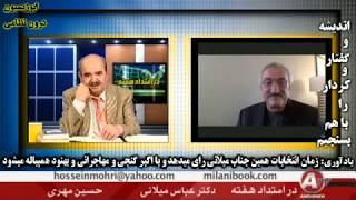 عباس ميلاني ـ در امتداد هفته ايران ـ حسين مُهري ـ تلويزيون انديشه ؛