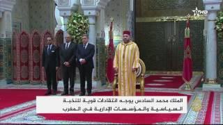 عاهل المغرب يدعو لتفعيل برامج التنمية المحلية