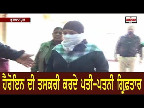 Xxx Mp4 Husband And Wife Arrested For Smuggling Heroin In Gurdaspur Hamdard Tv 3gp Sex