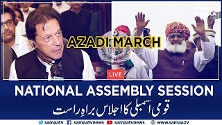 National Assembly Session | Part 1 | SAMAA TV | 07 November 2019