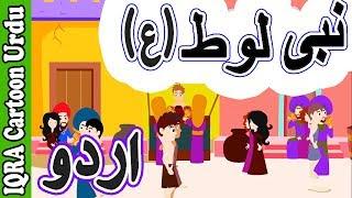 نبی لوط (ع) ||نبی کی کہانیاں|| اسلامی کارٹون||اسلامی ویڈیو