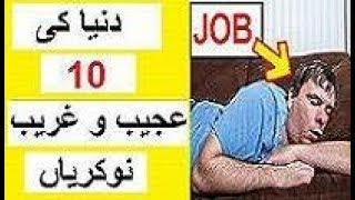 10  Shocking Jobs in the World -- Ajeeb o Ghareeb Nokrian