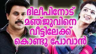 ദിലീപിനോട് മഞ്ജുവിനെ വീട്ടിലേക്ക് കൊണ്ടുപോവാൻ | Fan Says Dileep to Callback Manju Warrior