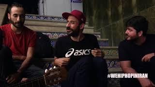 we hip hop in iran | REZ - BidarSho