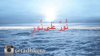 سورة النور بصوت الشيخ منصور السالمي