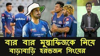 আবারো অপমান! মুস্তাফিজকে নিয়ে যা বললেন হরভজন সিং / Mustafiz in IPL 2018