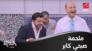 عمرو أديب ومحمد هنيدي يستمتعان بأكلات صبحي كابر الرهيبة والمبهرة