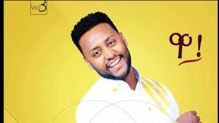Wa   ዋ Teddy Tadesse 2018 New Ethiopian Gospel Song