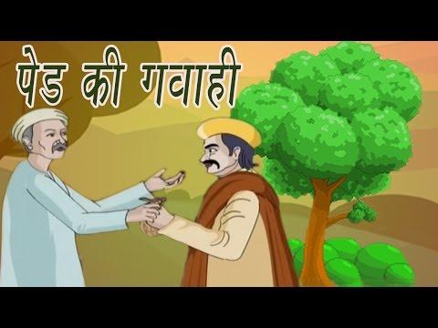 Akbar Birbal Ki Kahani | A Trees Testimony | पेड़ की गवाही | Kids Hindi Story