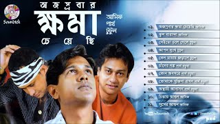 Asif, Partho, Tutul - Khoma | ক্ষমা | Bangla Audio Mixed Album | Soundtek