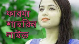 ফারিয়া শার্লিন এর মজা লাইভ  Faria Shahrin er fb live