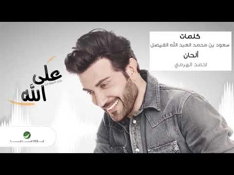 Xxx Mp4 Majid Al Muhandis Ala Allah ماجد المهندس على الله 3gp Sex