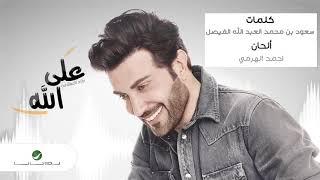 Majid Al Muhandis ... Ala Allah | ماجد المهندس ... على الله