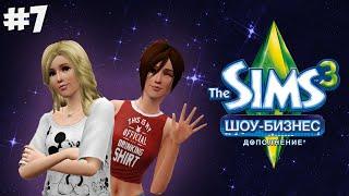 The sims 3 Шоу-Бизнес #7 Счастье в лошадях :З
