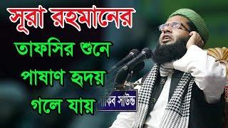 Mufti Salman Farsi New Bangla Waz 2018 সূরা রহমানের তাফসির শুনে পাষাণ হৃদয় গলে যাবে