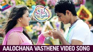 Oh My Friend Songs HD - Aalochana Vasthene Song - Siddharth, Hansika, Shruti Hassan, Navdeep