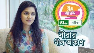 Neerar Nil Akash | নীরার নীল আকাশ | Mithila | Manoj Kumar | NTV EID Romantic Natok 2018