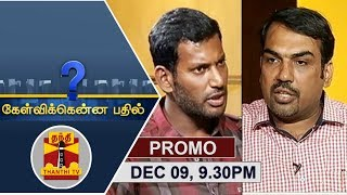 (09/12/2017) Kelvikkenna Bathil | Exclusive Interview with Actor Vishal | Promo | Thanthi TV