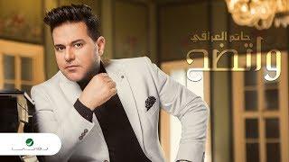 Hatem Aliraqi ... Wtadah - Lyrics Video | حاتم العراقي ... واتضح - بالكلمات