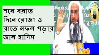 শবে বরাত দিনে রোজা ও রাতে নফল পড়ার জাল হাদিস মতিউর রহমান মাদানী || Bangla Waz Short Video 2018