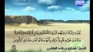 سورة ال عمران كاملة الشيخ مشاري العفاسي