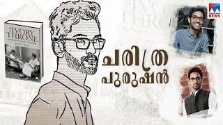 ചരിത്ര പുരുഷൻ | Interview with Manu S. Pillai by Jayamohan | Manorama News