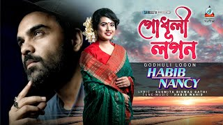 Habib Wahid - Godhuli Logon | Album Bolchhi Tomake | Bangla New Song | Sangeeta