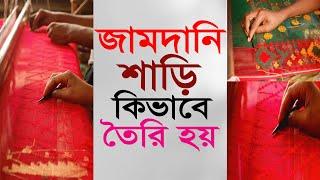 The Making of Popular Dhakai Jamdani HD (Part- 02)