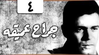 مسلسل ״جراح عميقة״ ׀ سهير البابلي – صلاح قابيل ׀ الحلقة 04 من 07
