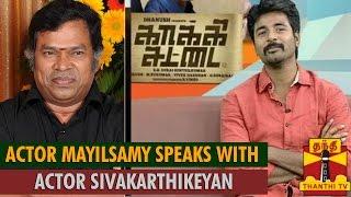 Kakki Sattai Boys : Actor Mayilsamy Speaks with Actor Sivakarthikeyan