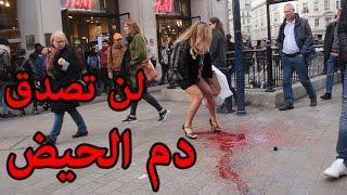 فتاة دم الحيض بالشارع لن تصدق ردة فعلها أمام الناس