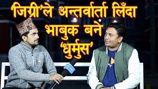 'जिग्री'ले अन्तर्वार्ता लिँदा भाबुक बने 'धुर्मुस'    Jigri Interviewing Dhurmus