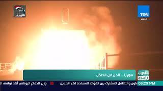 العرب في أسبوع - سوريا.. الحل من الداخل