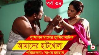 Bangla Comedy Drama | Amader Hatkhola | EP - 34 | Fazlur Rahman Babu, Tarin, Arfan, Faruk Ahmed
