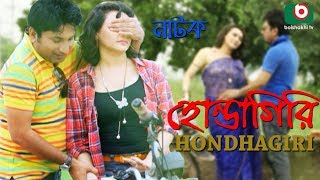 Bangla Comedy Natok | Hondagiri | Saju Khadem, Rashed Mamun, Hedayet Munna, Jhumur, Soumi