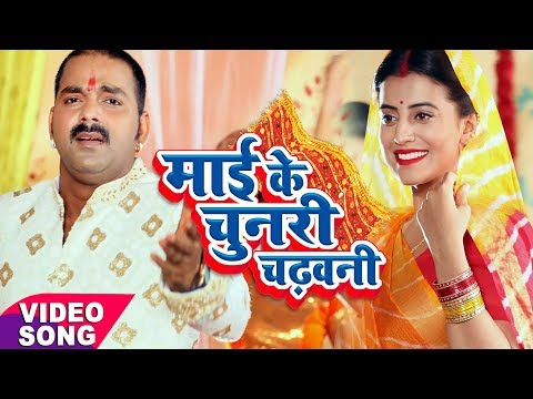 Xxx Mp4 Pawan Singh का नया देवी गीत 2017 Mai Ke Chunari Chadhawani Mai Ke Chunari Bhojpuri Devi Geet 3gp Sex