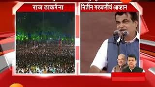 Mumbai,BKC Nitin Gadkari Hits Backs To Raj Thackeray