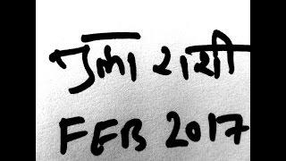 # तुला  राशि   फेब्रुअरी २०१७ राशिफल   # February 2017  Tula Rashi  ( Libra )