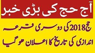 Announced date hajjh 2018 2nd balloting . Break News about hajj on Islamic lab TV. Top story hajjh