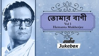 Tomar Bani Vol 1 - Best of Tagore Songs by Hemanta Mukherjee | Rabindra Sangeet | Audio Jukebox